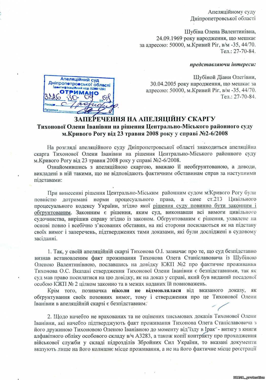 Форма і зміст апеляційної скарги., Зразок апеляційної скарги - Адвокат